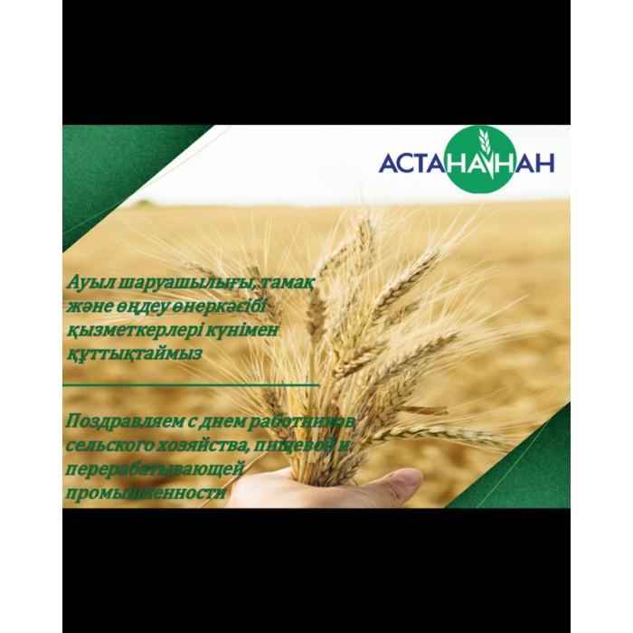 Поздравляем с днем работника сельского хозяйства, пищевой и перерабатывающей промышленности