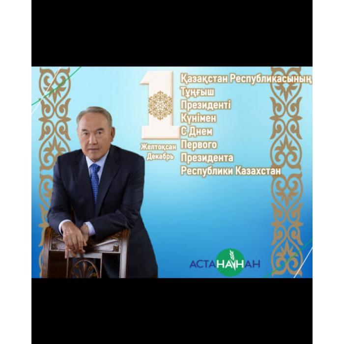 ТОО «Астана-Нан» поздравляет всех с Днем первого президента Республики Казахстан.